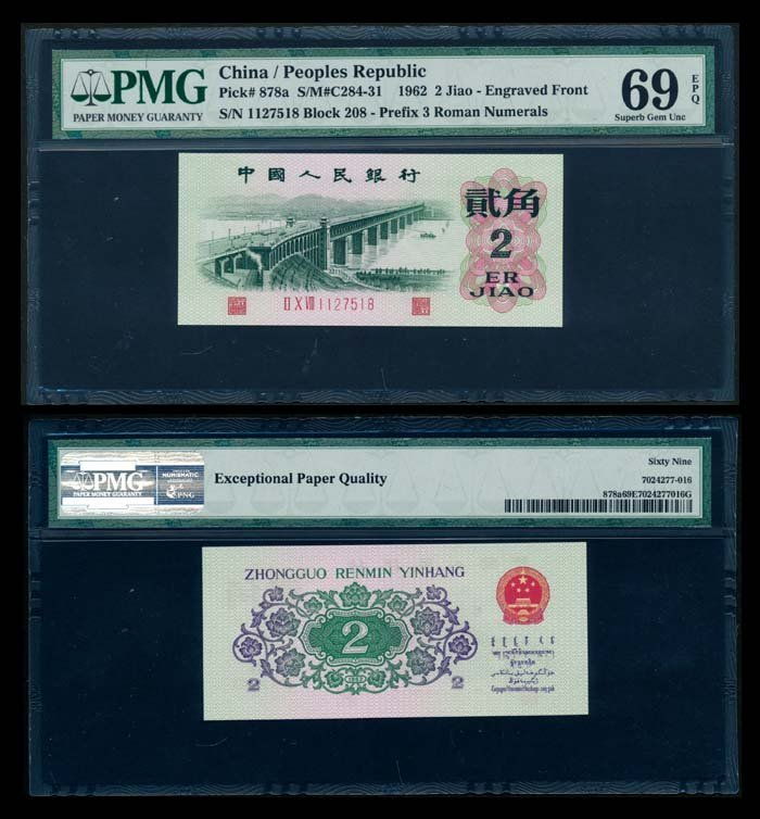 China Peoples Bank 2 Jiao 1962 PMG