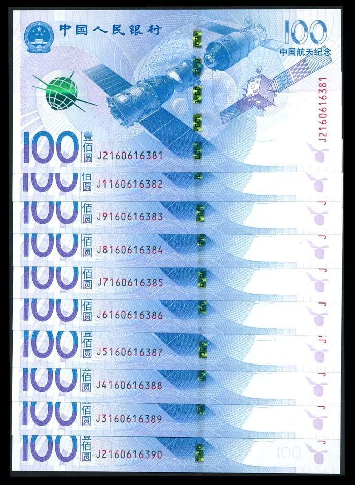 China Peoples Bank 10x100Yuan 2015 Aerospace