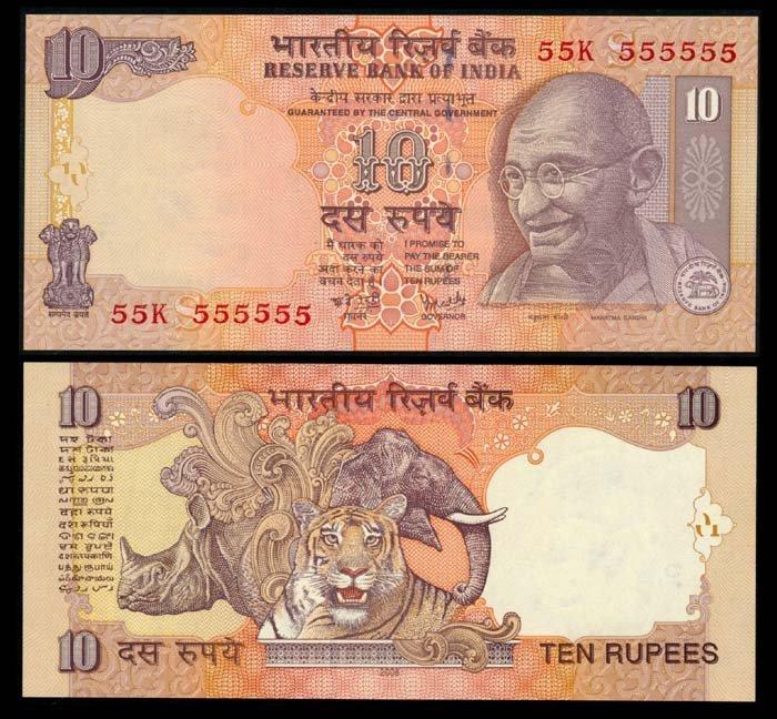 India 10 Rupees 2008 55K 555555 AU-UNC
