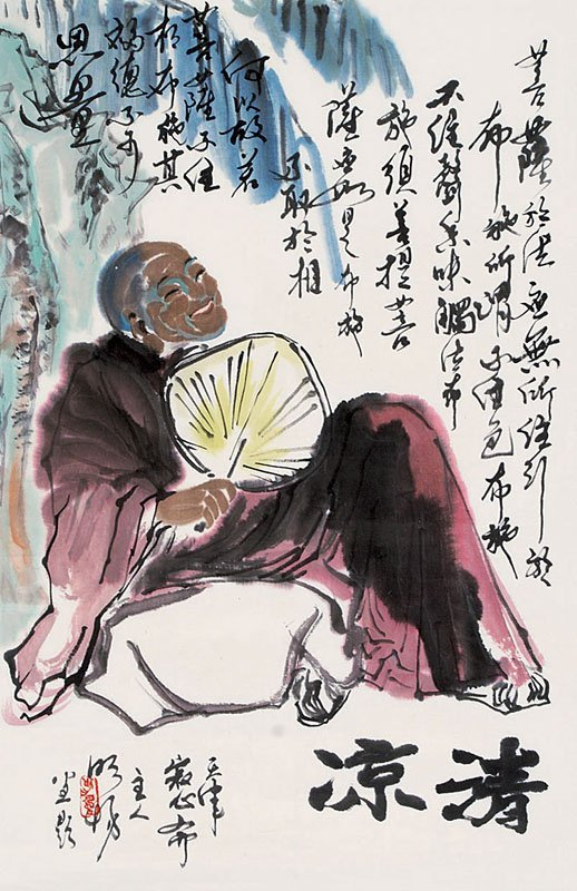 21:  Chinese painting by famous Chinese artist - Ming C