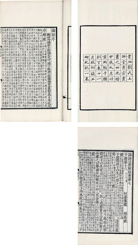 1511: Rare Chinese book. *for Chinese version descripti