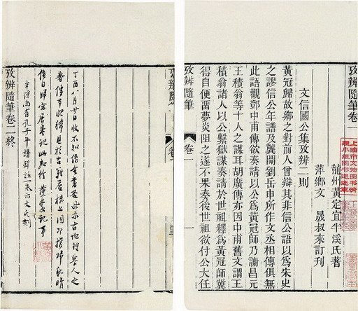 1512: Rare Chinese book. *for Chinese version descripti