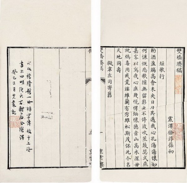 1513: Rare Chinese book. *for Chinese version descripti