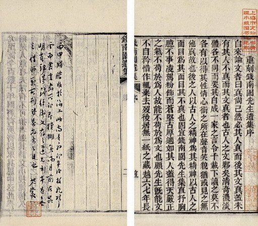 1514: Rare Chinese book. *for Chinese version descripti