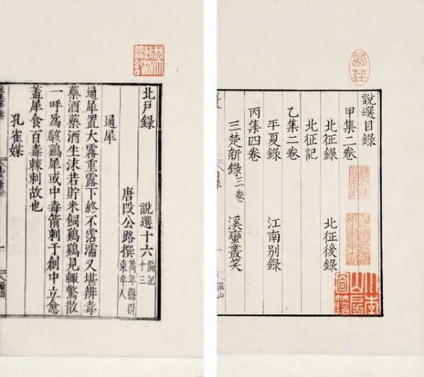 1515: Rare Chinese book. *for Chinese version descripti