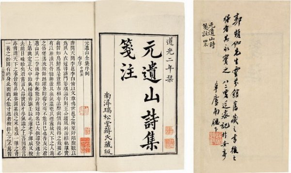 1516: Rare Chinese book. *for Chinese version descripti
