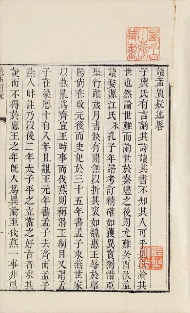 1517: Rare Chinese book. *for Chinese version descripti