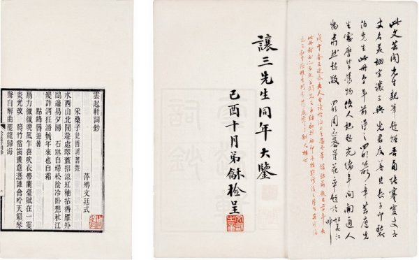 1518: Rare Chinese book. *for Chinese version descripti