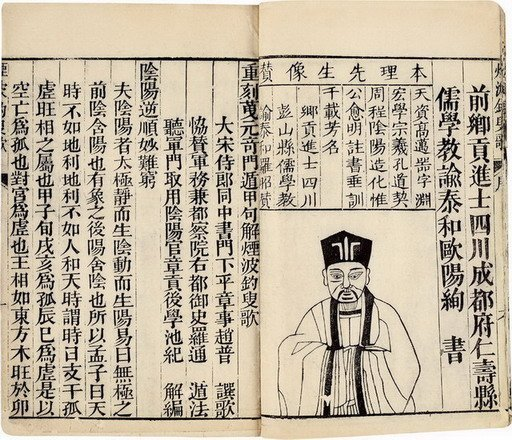 1520: Rare Chinese book. *for Chinese version descripti