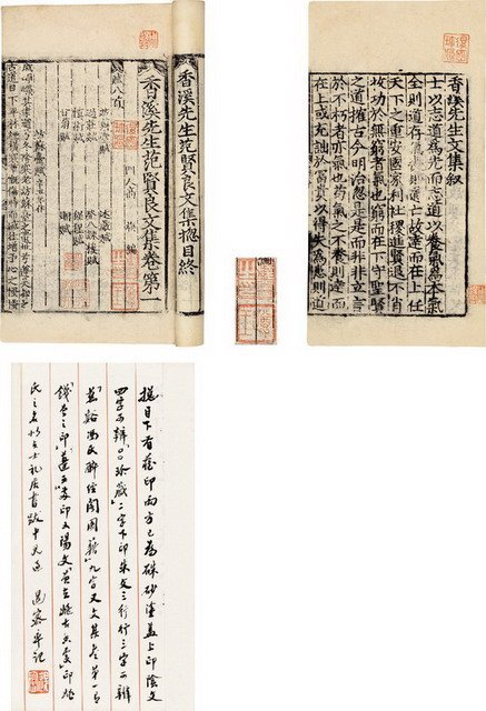 1521: Rare Chinese book. *for Chinese version descripti
