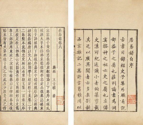1522: Rare Chinese book. *for Chinese version descripti