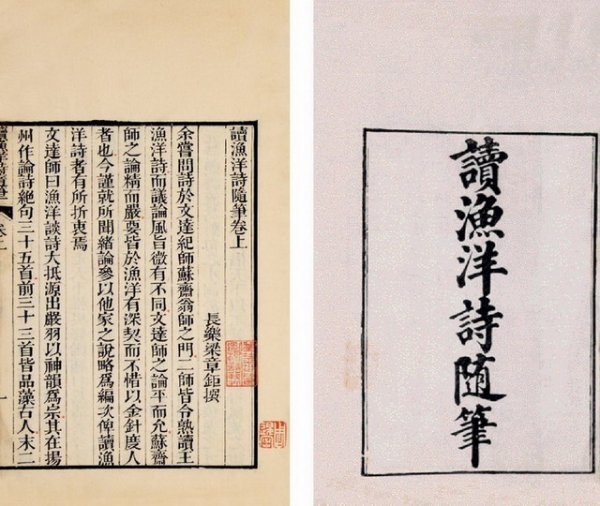 1523: Rare Chinese book. *for Chinese version descripti