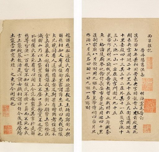 1525: Rare Chinese book. *for Chinese version descripti