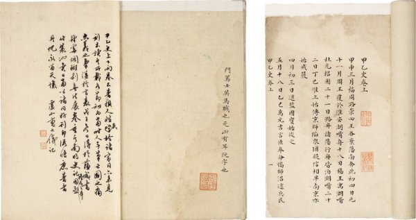 1526: Rare Chinese book. *for Chinese version descripti