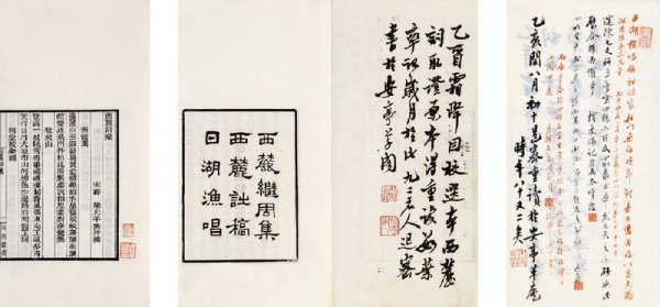1528: Rare Chinese book. *for Chinese version descripti