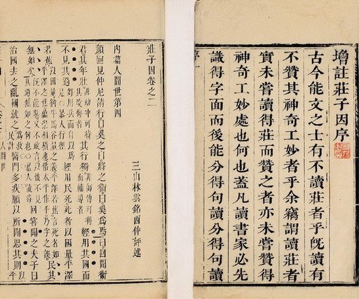 1529: Rare Chinese book. *for Chinese version descripti