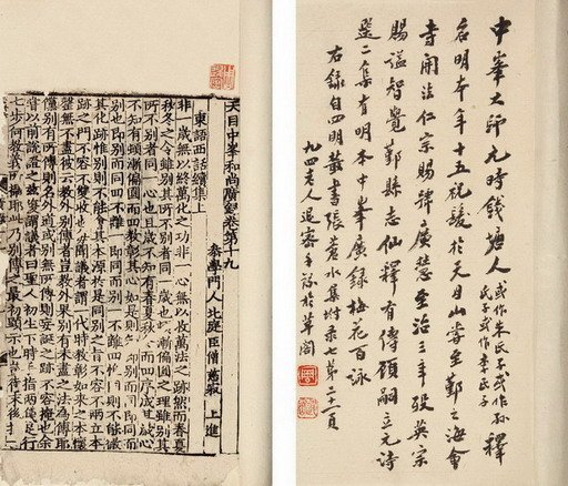 1530: Rare Chinese book. *for Chinese version descripti