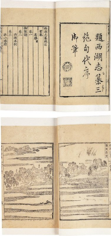 1533: Rare Chinese book. *for Chinese version descripti