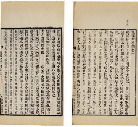 1534: Rare Chinese book. *for Chinese version descripti