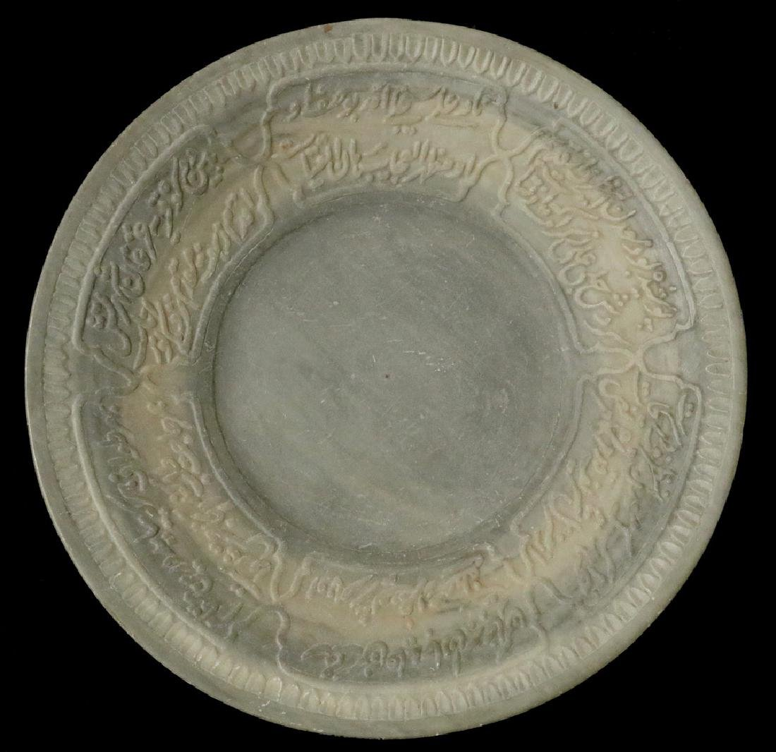 UNUSUAL INDIAN MARBLE PLATE WITH ISLAMIC INSCRIPTION