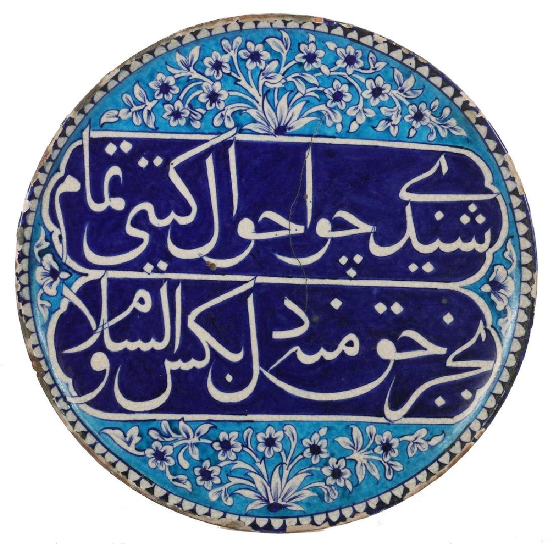 EARLY ISLAMIC CHARGER
