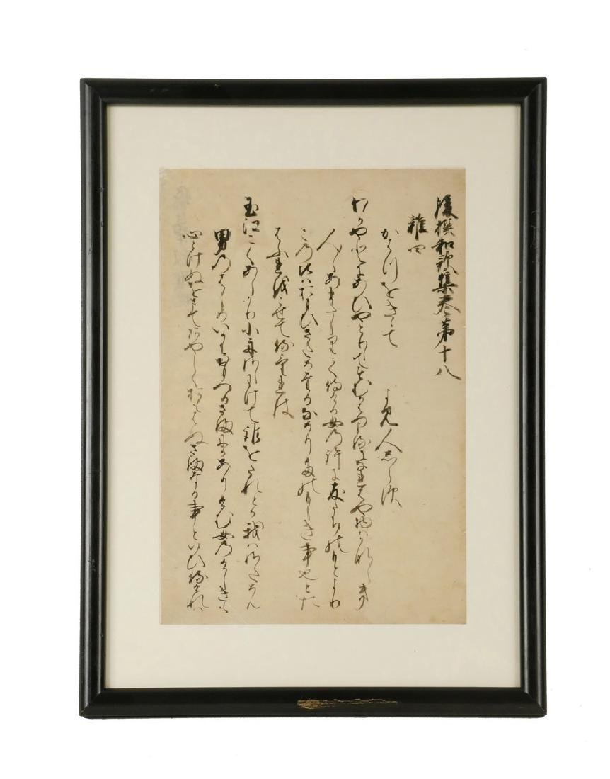 FRAMED 15TH C. JAPANESE CALLIGRAPHY