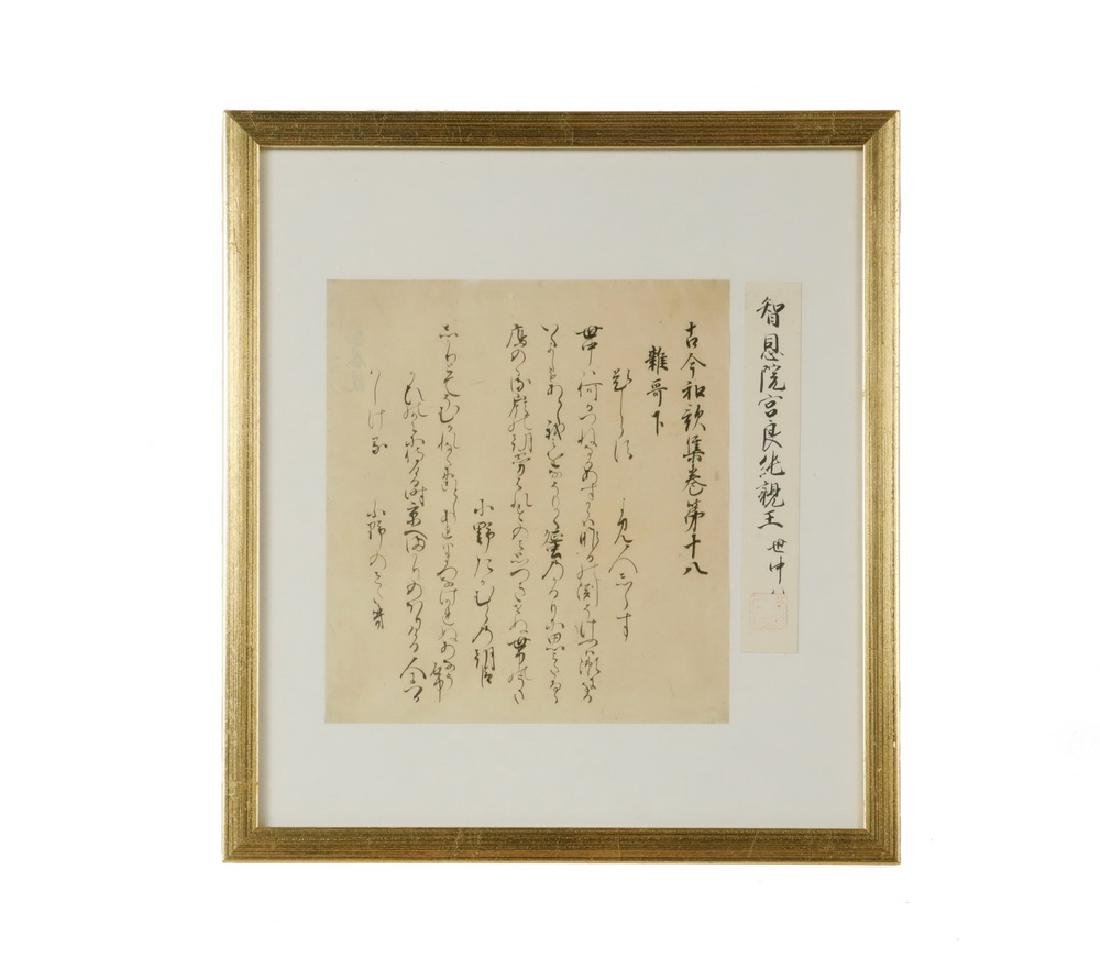 FRAMED 17TH C. JAPANESE CALLIGRAPHY