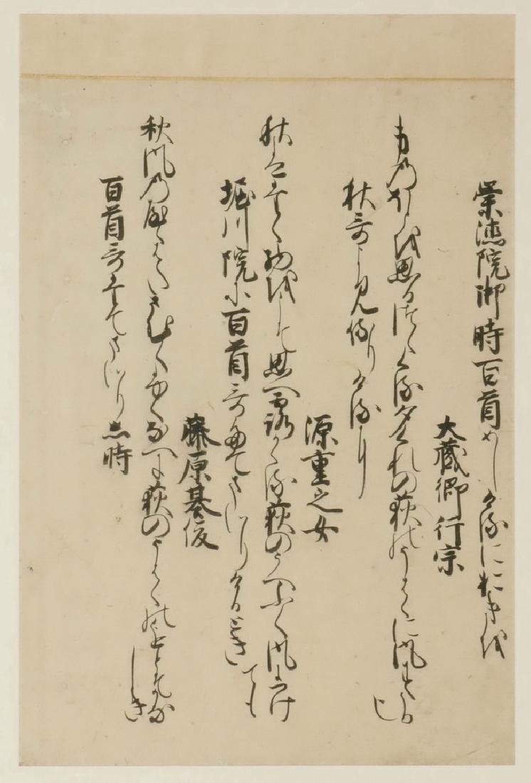 FRAMED 15TH C. JAPANESE CALLIGRAPHY - 2
