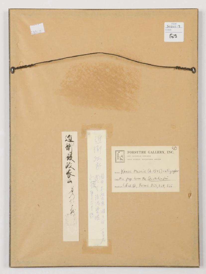 FRAMED 15TH C. JAPANESE CALLIGRAPHY - 3