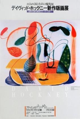 1292: DAVID HOCKNEY - Table Flowable