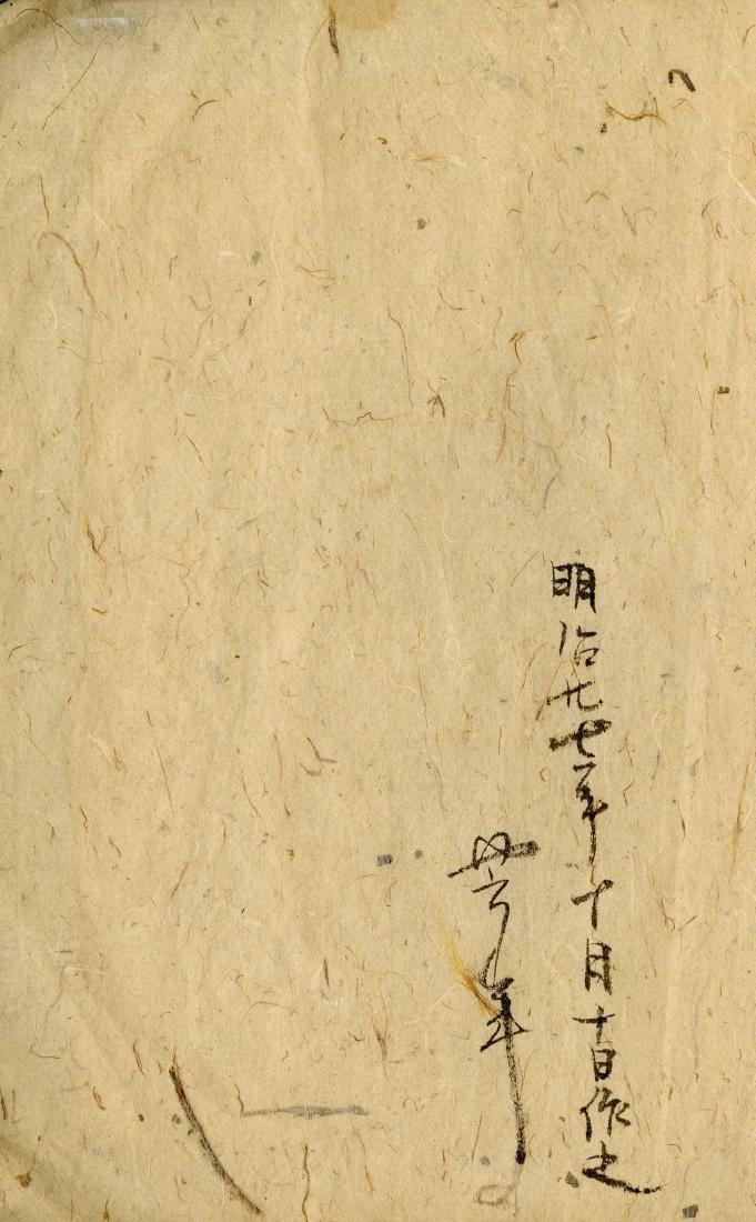 514: TSUKIOKA YOSHITOSHI - Study for Woodcut #02 - 2