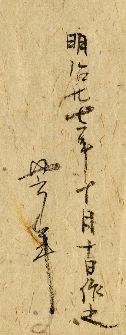 514: TSUKIOKA YOSHITOSHI - Study for Woodcut #02 - 3