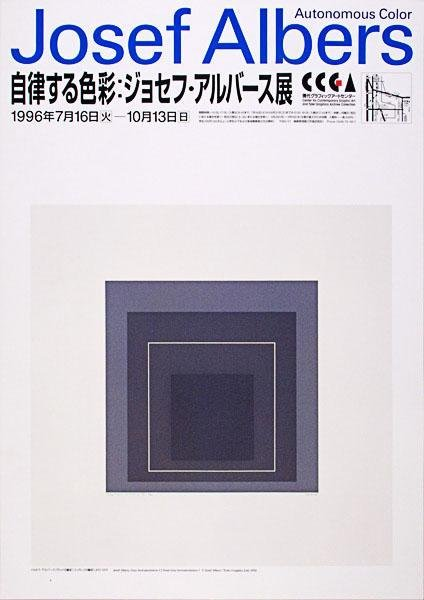4: JOSEF ALBERS (German) Color offset lithograph poster