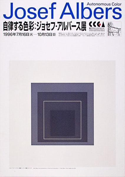 3: JOSEF ALBERS (German/American) Color offset lithogra