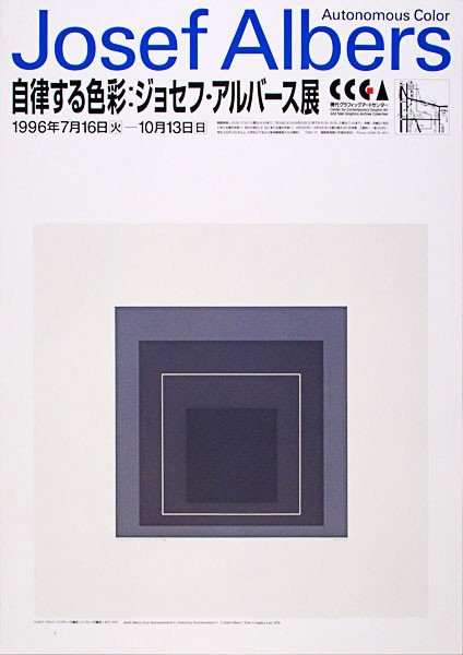 13: JOSEF ALBERS - Color offset lithograph poster