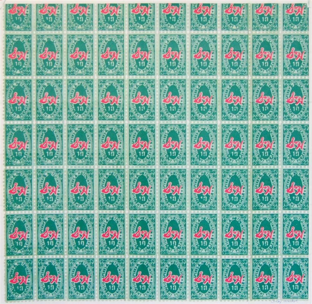 283: ANDY WARHOL - Color offset lithograph
