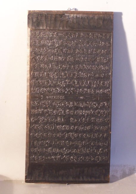 23: Chinese carved wooden page with letters