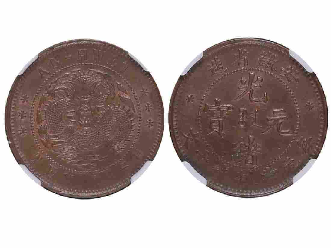CHINA-ANHWEI ND(1902) 10 Cash Copper, NGC MS63BN
