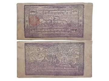 CHINA-TIBET (1913/59) Government of Tibet 50 Tam