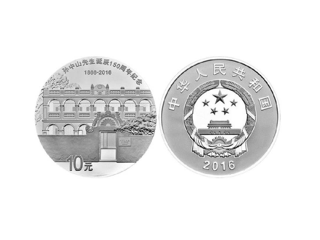 CHINA 2016 Sun Yat Sen 150th Anniversary $10 Silver