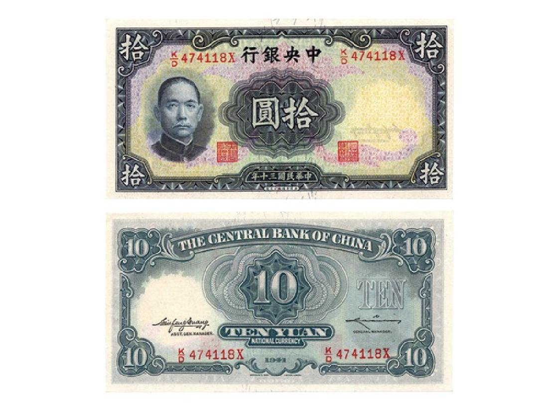 CHINA 1941-1945 The Central Bank of China(Series - 4
