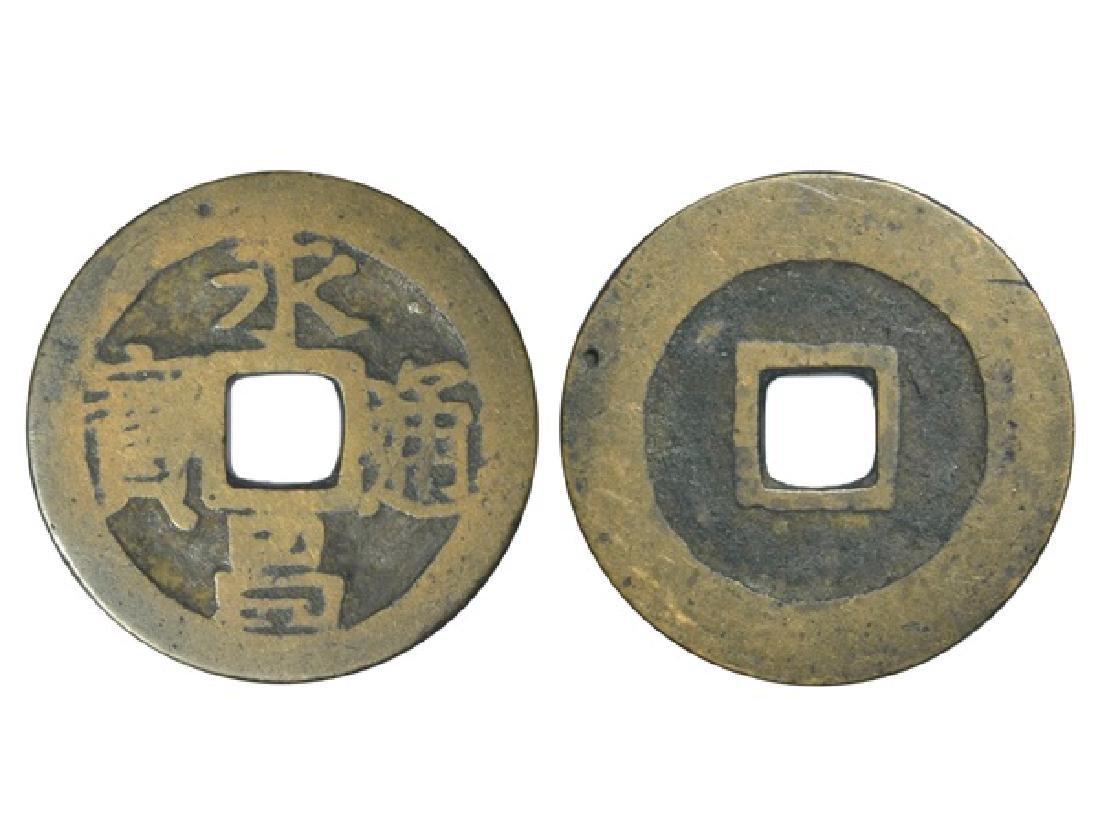 CHINA-Yongchang TongBao ND 1644(Xiao ping) Copper,VF