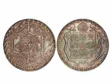 CHINA-KIRIN 1885 3 Maces Silver, PCGS AU58, Chinese