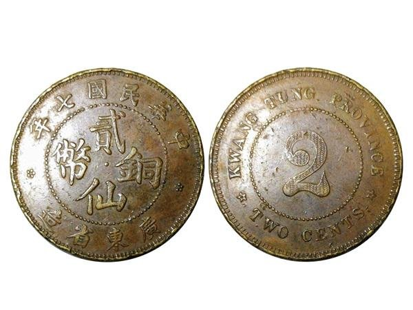 CHINA- KWANGTUNG 1918 2 Cents Brass, EF, NORCAL