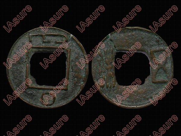 009: CHINA-QIUZI 5-6th Century Xinjiang Wuzhu Cash