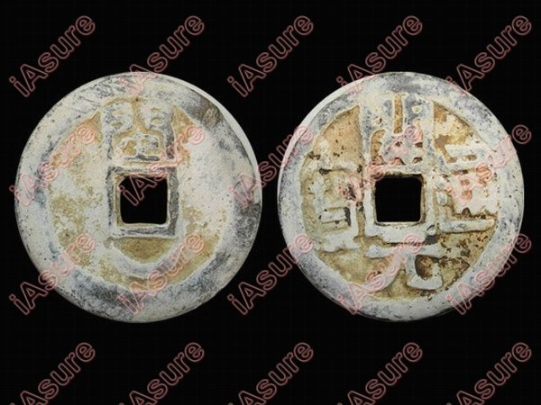 010: CHINA-FIVE Dynasties Kai Yuan Tong Bao Large Lead