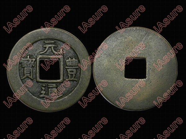 013: JAPAN Trade Coin Yuan Feng Tong Bao Uniface Brass