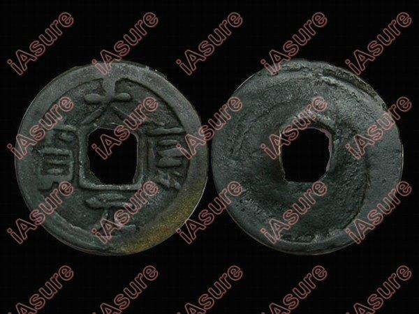 014: CHINA-LIAO 1075-1084AD Da Kang Yuan Bao FD 1624