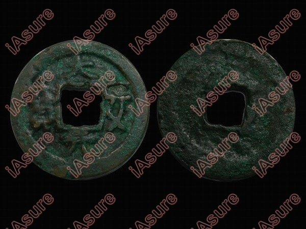 015: CHINA-LIAO 1085-1094AD Da An Yuan Bao FD 1627