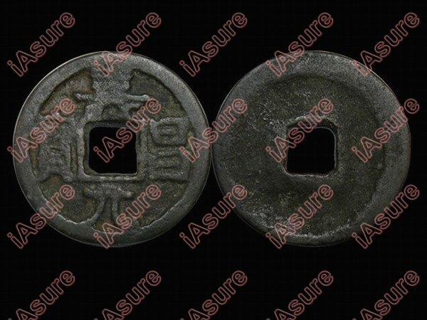 016: CHINA-LIAO 1095-1100AD Shou Chang Yuan Bao FD1628